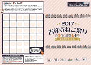 ねこ祭り2017