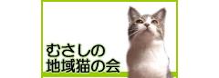 むさしの地域猫の会