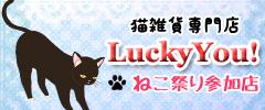 吉祥寺猫雑貨専門店Lucky You!