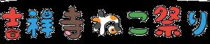 吉祥寺ねこ祭り 公式サイト