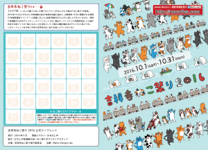 吉祥寺ねこ祭り2016リーフレット表紙