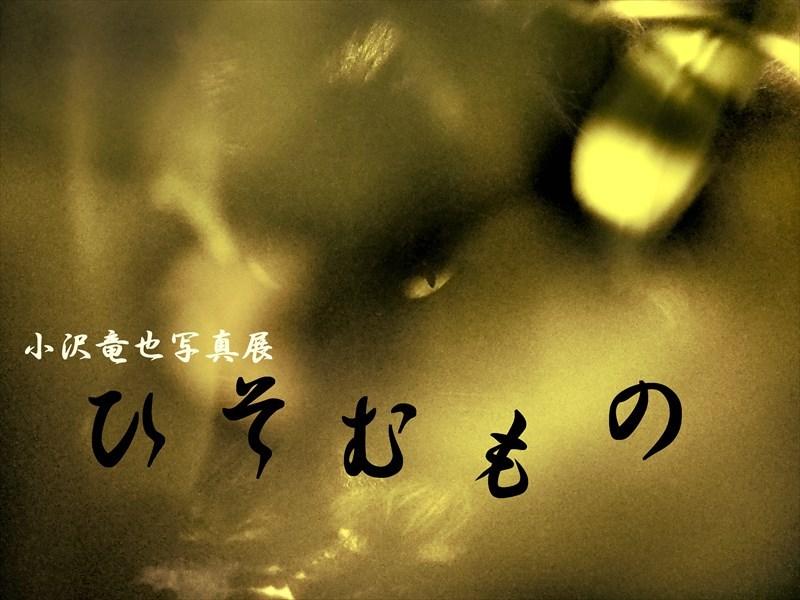 hisomumono